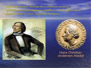 Творчество Астрид Линдгрен было отмечено многими престижными литературными на