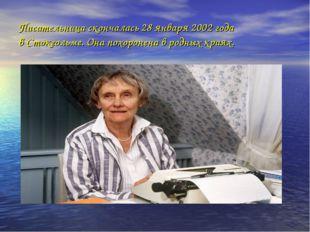 Писательница скончалась 28 января 2002 года вСтокгольме. Она похоронена вро