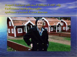 Астрид Линдгрен родилась в Швеции в 1907 году внебольшом городке Виммербю пр
