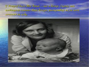 У Астрид было двое детей – сын и дочка. Сказки она посвящала именно своей доч