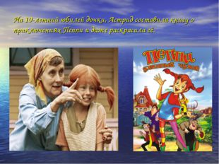 На 10-летний юбилей дочки, Астрид составила книгу о приключениях Пеппи и даже