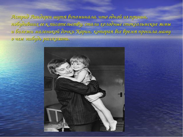 Астрид Линдгрен шутя вспоминала, что одной изпричин, побудивших ее кписате...