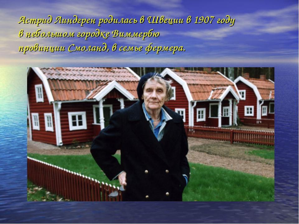 Астрид Линдгрен родилась в Швеции в 1907 году внебольшом городке Виммербю пр...
