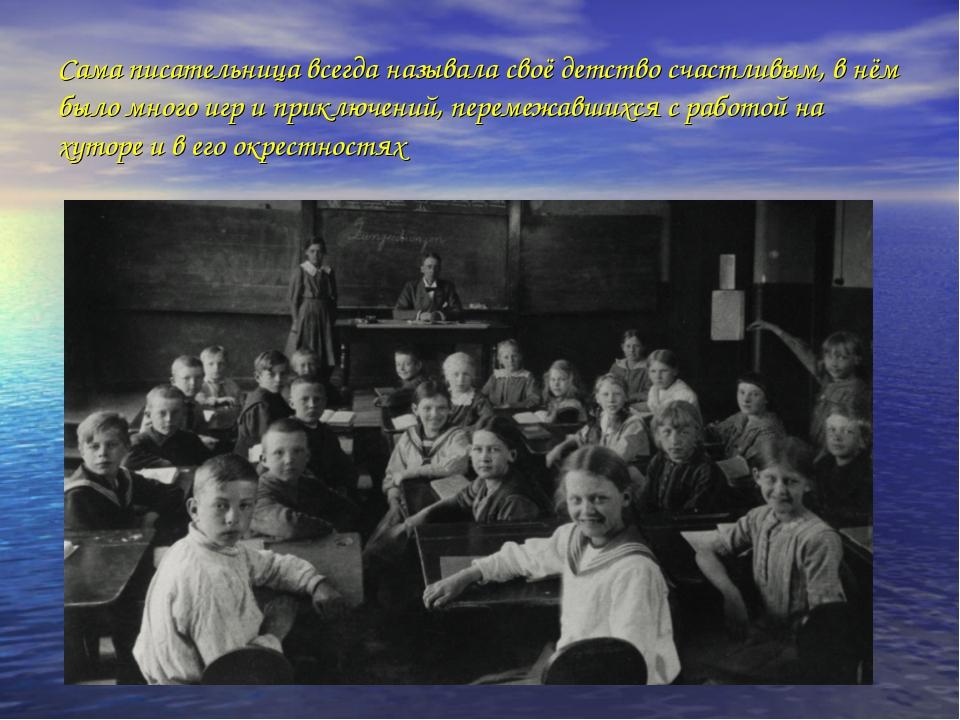 Сама писательница всегда называла своё детство счастливым, в нём было много и...