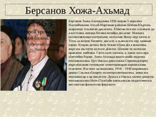 Берсанов Хожа-Ахьмад Берсанов Хожа-Ахьмад вина 1926 шеран 5 апрелехь Нохчийчо