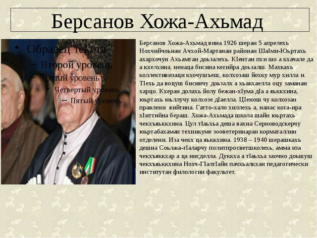 Берсанов Хожа-Ахьмад Берсанов Хожа-Ахьмад вина 1926 шеран 5 апрелехь Нохчийчо...