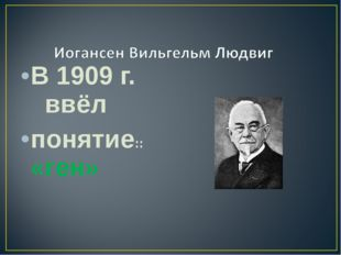 В 1909 г. ввёл понятие:: «ген»