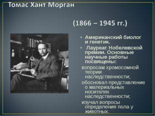Американский биолог и генетик. Лауреат Нобелевской премии. Основные научные р