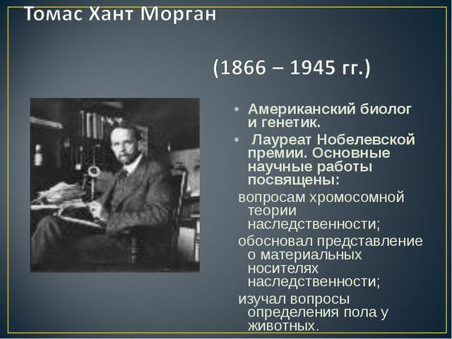 Американский биолог и генетик. Лауреат Нобелевской премии. Основные научные р...