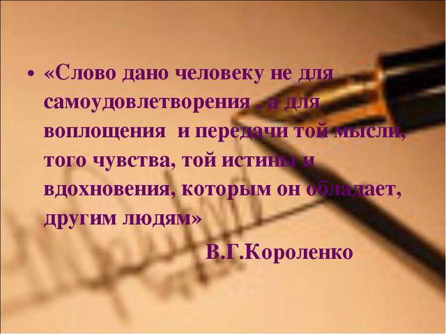 «Слово дано человеку не для самоудовлетворения , а для воплощения и передачи...
