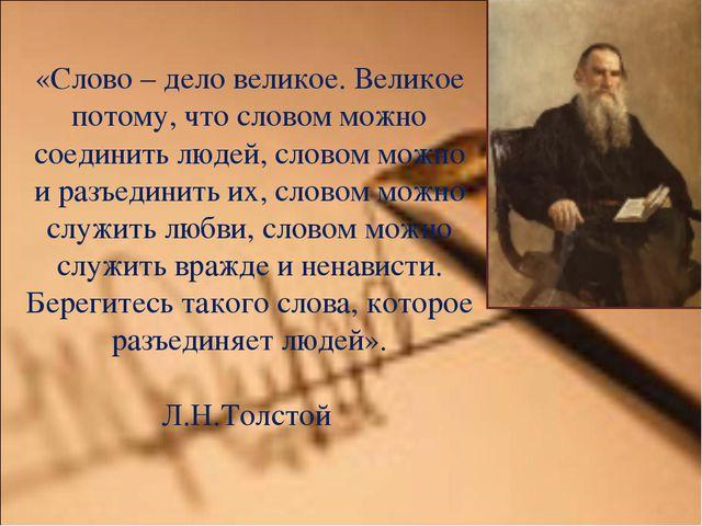 «Слово – дело великое. Великое потому, что словом можно соединить людей, слов...