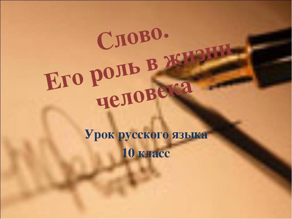Слово. Его роль в жизни человека Урок русского языка 10 класс
