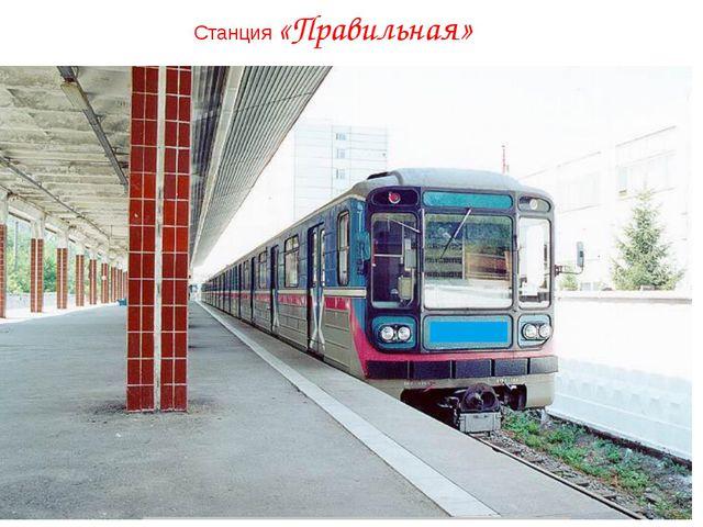 Станция «Правильная»