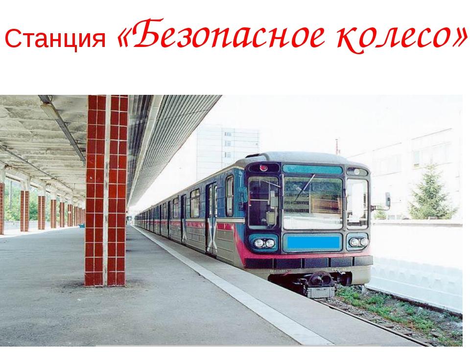Станция «Безопасное колесо»