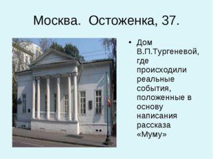 Москва. Остоженка, 37. Дом В.П.Тургеневой, где происходили реальные события,
