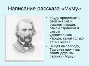 Написание рассказа «Муму» «Буду продолжать свои очерки о русском народе, само
