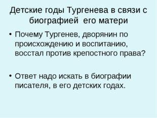 Детские годы Тургенева в связи с биографией его матери Почему Тургенев, дворя