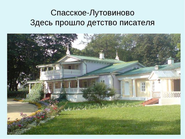 Спасское-Лутовиново Здесь прошло детство писателя