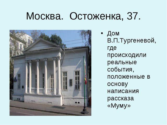 Москва. Остоженка, 37. Дом В.П.Тургеневой, где происходили реальные события,...
