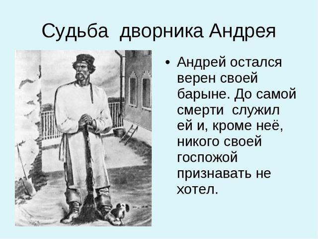 Судьба дворника Андрея Андрей остался верен своей барыне. До самой смерти слу...