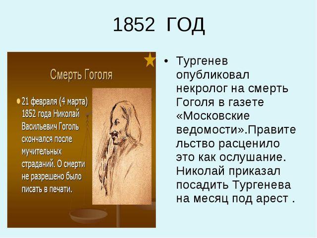 1852 ГОД Тургенев опубликовал некролог на смерть Гоголя в газете «Московские...