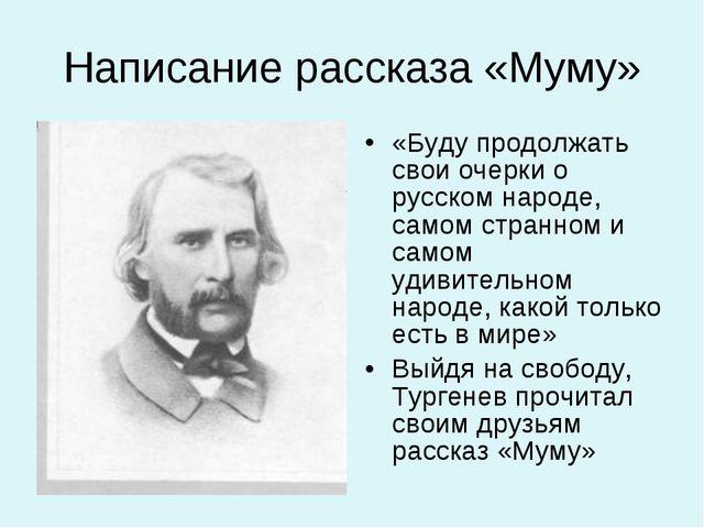 Написание рассказа «Муму» «Буду продолжать свои очерки о русском народе, само...