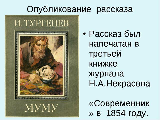 Опубликование рассказа Рассказ был напечатан в третьей книжке журнала Н.А.Нек...