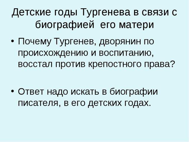 Детские годы Тургенева в связи с биографией его матери Почему Тургенев, дворя...