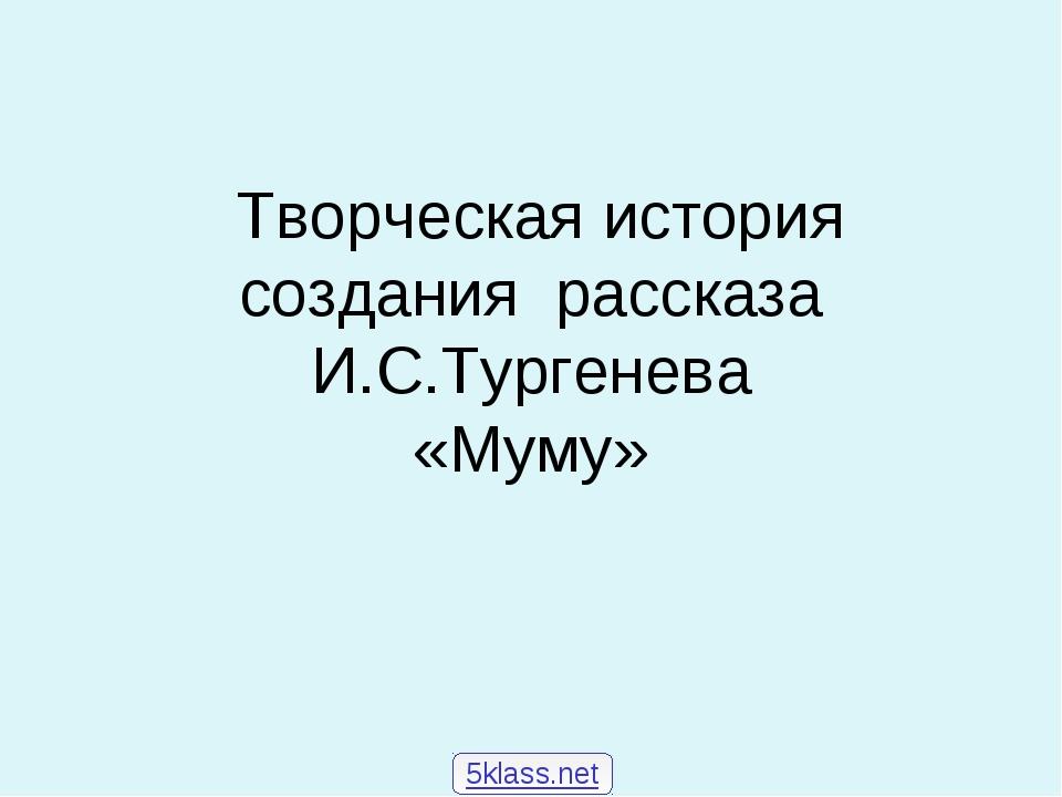Творческая история создания рассказа И.С.Тургенева «Муму» 5klass.net