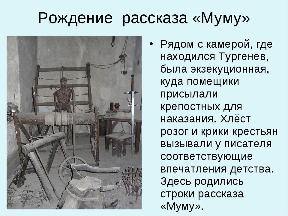 Рождение рассказа «Муму» Рядом с камерой, где находился Тургенев, была экзеку...