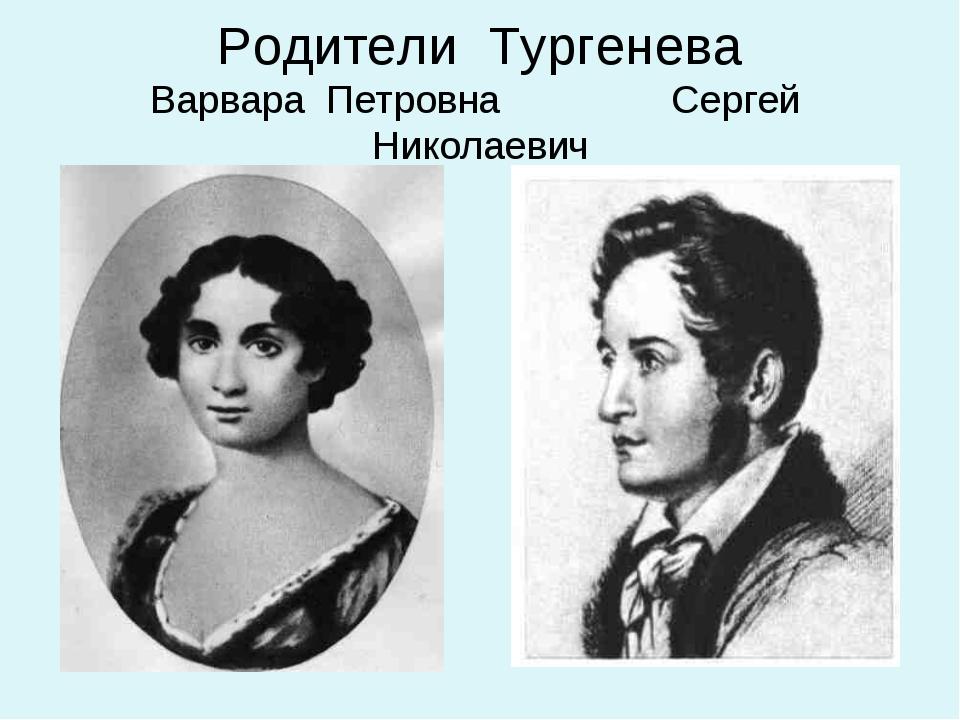 Родители Тургенева Варвара Петровна Сергей Николаевич
