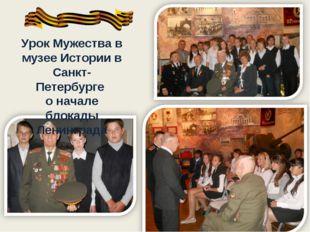 Урок Мужества в музее Истории в Санкт-Петербурге о начале блокады Ленинграда