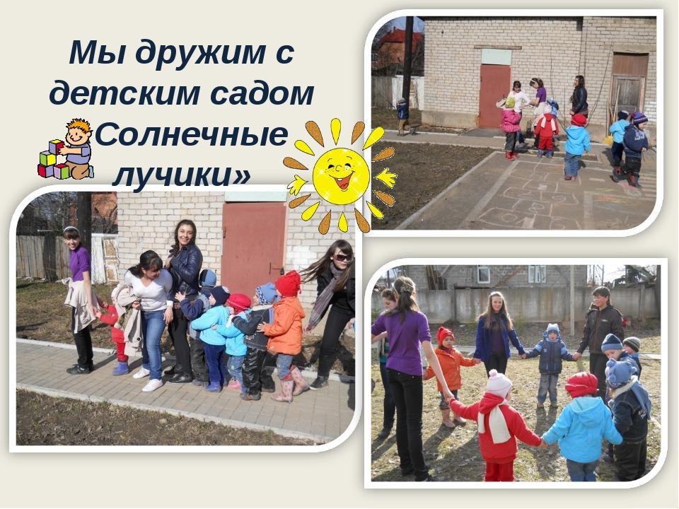 Мы дружим с детским садом «Солнечные лучики»