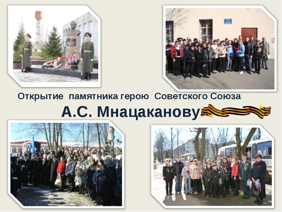 Открытие памятника герою Советского Союза А.С. Мнацаканову