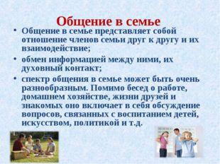 Общение в семье Общение в семье представляет собой отношение членов семьи дру
