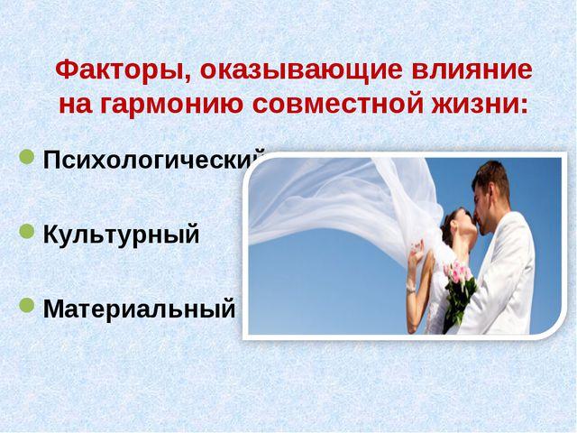 Факторы, оказывающие влияние на гармонию совместной жизни: Психологический Ку...
