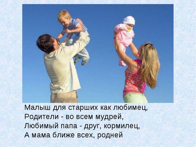 Малыш для старших как любимец, Родители - во всем мудрей, Любимый папа - друг...