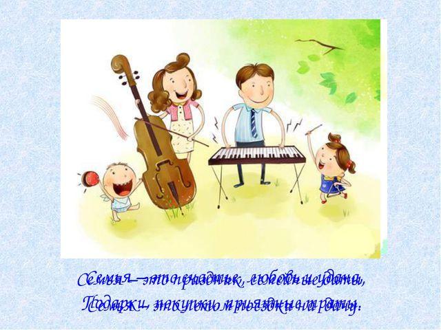 Семья – это праздник, семейные даты, Подарки, покупки, приятные траты. Семья...