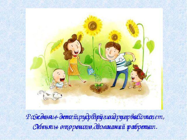 Рождение детей, первый шаг, первый лепет, Мечты о хорошем, волнение и трепет....