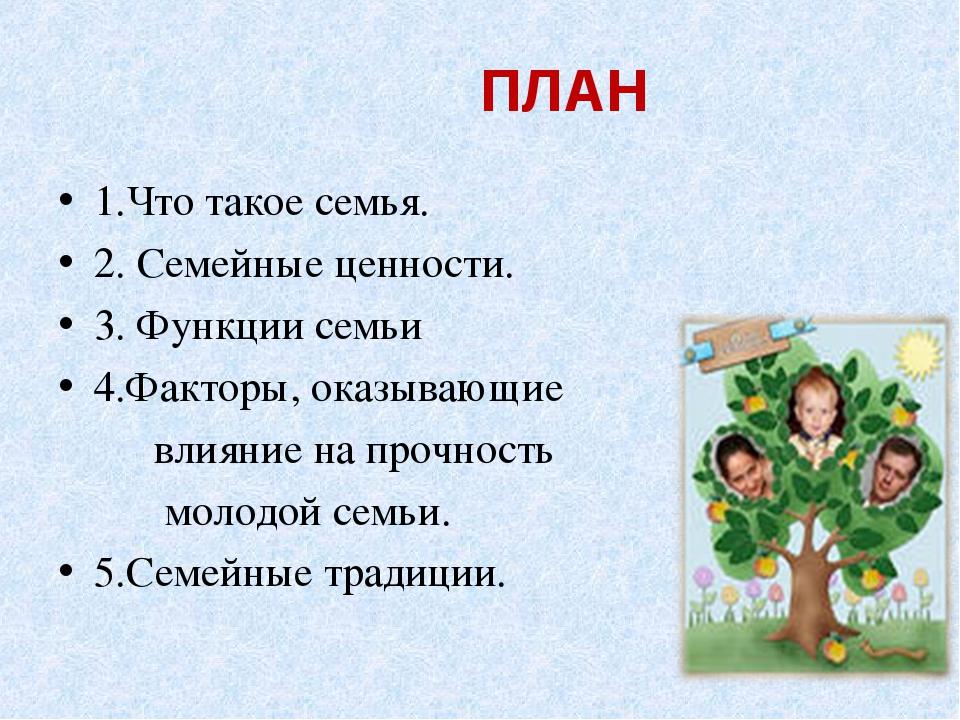 ПЛАН 1.Что такое семья. 2. Семейные ценности. 3. Функции семьи 4.Факторы, ока...