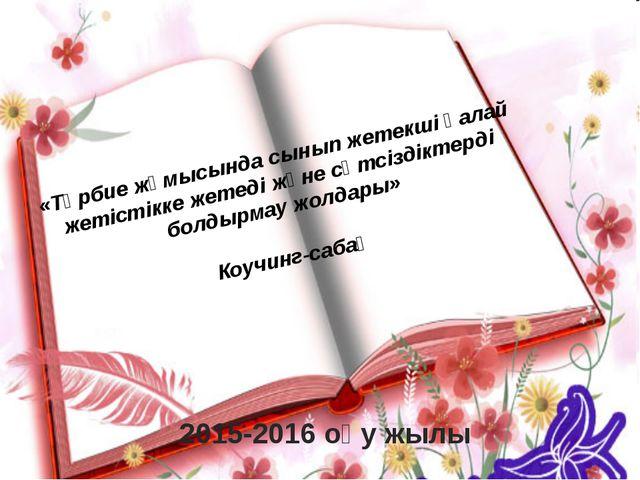 2015-2016 оқу жылы «Тәрбие жұмысында сынып жетекші қалай жетістікке жетеді жә...
