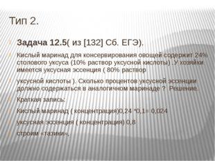 Тип 2. Задача 12.5( из [132] Сб. ЕГЭ). Кислый маринад для консервирования ово