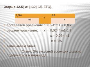 Задача 12.5( из [132] Сб. ЕГЭ). составляем уравнение : 0,024*m1 = 0,8 х решае
