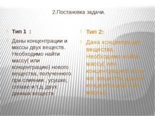 2.Постановка задачи. Тип 1 : Даны концентрации и массы двух веществ. Необходи