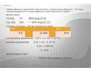 Задача 12.10( из [132]) Свежие абрикосы содержат80% воды по массе, а курага (