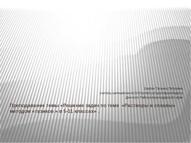 Преподавание темы «Решение задач по теме «Растворы и сплавы» методом «тазиков...