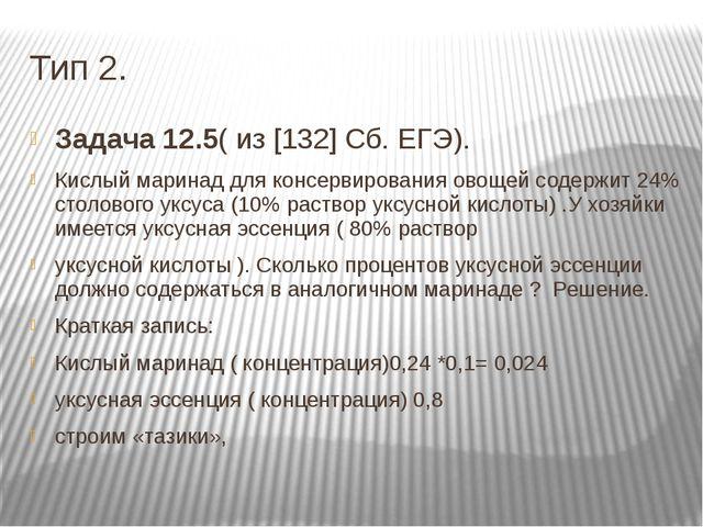 Тип 2. Задача 12.5( из [132] Сб. ЕГЭ). Кислый маринад для консервирования ово...