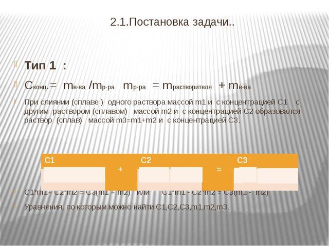 2.1.Постановка задачи.. Тип 1 : Сконц.= mв-ва /mр-ра mр-ра = mрастворителя +...