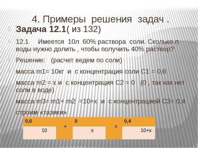 4. Примеры решения задач . Задача 12.1( из 132) 12.1 Имеется 10л 60% раствора...