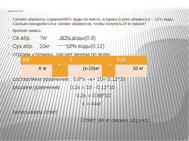 Задача 12.10( из [132]) Свежие абрикосы содержат80% воды по массе, а курага (...